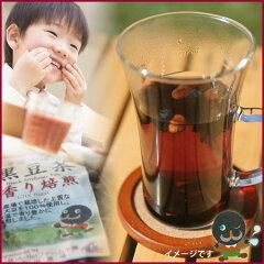 【送料無料】えっ?豆も食べられるお茶?農家直送だから安心!「黒豆茶」お試し2種飲み比べセット【…