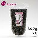 森田農場 和み焙煎 黒豆茶 北海道産 600g 5パック