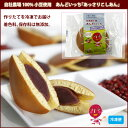 北海道産小豆使用 あんどいっち(あっさりこしあん)1個入り 【どら焼き】