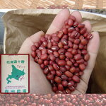 【北海道産】特選小豆30kg