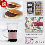 【送料無料】黒豆茶&あんどいっちセット【どら焼き】