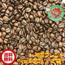 【おうち時間応援キャンペーン】【まとめ買い・30%オフ】神田ブレンド 1kg【自家焙煎コーヒー豆・レギュラーコーヒー】