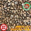 【おうち時間応援キャンペーン】【まとめ買い・30%オフ】神保町ブレンド 1kg【自家焙煎コーヒー豆・レギュラーコーヒー】
