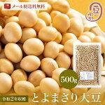 令和2年収穫北海道産大粒とよまさり大豆500グラム