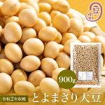 令和2年収穫北海道産大粒とよまさり大豆900グラム