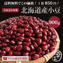 十勝産 大粒赤ダイヤ小豆 500グラム
