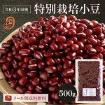 令和2年収穫特別栽培小豆500グラム