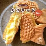 大垣屋の贅沢カスタード鯛焼き1箱(6匹入り)