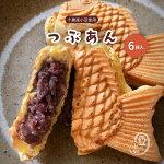 大垣屋のつぶあん鯛焼き1箱(12匹入り)