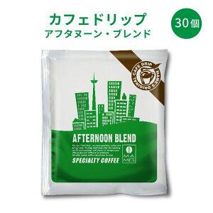 ドリップコーヒー マメーズ オリジナル アフタヌーンブレンド 30個セット たっぷり10g マメーズ焙煎工房 ワンドリップ ドリップパック コーヒー