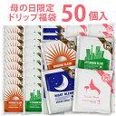 【送料無料】ドリップコーヒー マメーズ 季節の福袋 限定 母