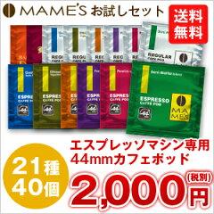 44mmカフェポッドが、21種類40個で、¥2,000(税別)エスプレッソマシン用44mmカフェポッドお試...