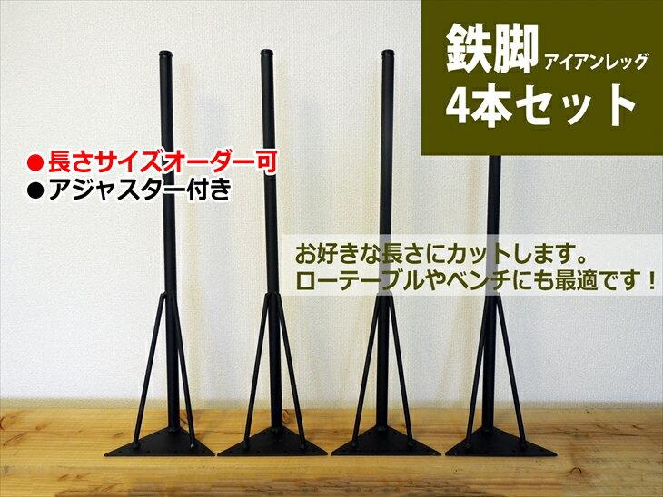 マメてりあ アイアンレッグ 丸タイプ 鉄脚 DIY テーブル脚 4本セット ツヤ消し黒(マッドブラック) カット サイズ オーダー 可能 アンティーク ビンテージ 黒 ブラック
