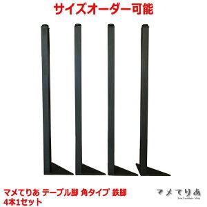マメてりあアイアンレッグ角タイプ鉄脚DIYテーブル脚4本セットツヤ消し黒
