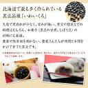 【宅配便】北海道産 無農薬黒豆 1kg いわい黒大豆 いわいくろ レシピ付き! 農薬・化学肥料不使用 3