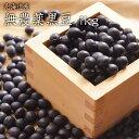 【宅配便】北海道産 無農薬黒豆 1kg いわい黒大豆 いわいくろ レシピ付き! 農薬・化学肥料不使用 1
