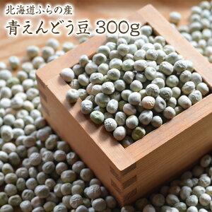 【宅急便】【300g】北海道ふらの産 青えんどう豆 在来種 うぐいす豆 ふうき豆 国産