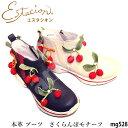 【送料無料】estacion エスタシオン ブーツ MG52...