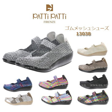 PATTiPATTi パティパティ カジュアル シューズ レディース 13038 クロスデザイン ゴムメッシュシューズ 低反発 ラメメッシュ コンビニ受取対応商品