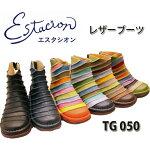 【送料無料】エスタシオンブーツTG050本革レザーショートブーツESTACION本革カジュアル手作り