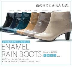 【送料無料】エナメル レインブーツ ショート 5cmヒール:晴れ雨兼用/オークベージュ チャコール ベージュ ターコイズ ネイビー ブラック 全6色/レディース靴:ショート:長靴:ブーツ:レインシューズ/S・M・L・LL/(5660)