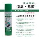 靴用消臭・除菌スプレー:ODOR CLEAN(オドクリーン)1000:シトラスグリーンの香り: