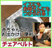 ベビーチェアベルト(ロング)グレー×チェック・ハンドメイドのオリジナルベビー用品