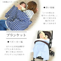 授乳ケープポンチョタイプ360度安心巾着袋付きストライプ柄授乳服ひざ掛けブランケットストールベビー