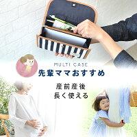 母子手帳ケースジャバラタイプおしゃれマルチケースたっぷり収納マタニティ入院産後授乳育児雑貨