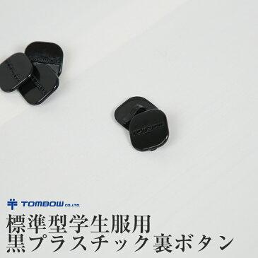 トンボ学生服 標準型学生服用黒プラスチック裏ボタン(トンボ TOMBOW チェンジボタン)