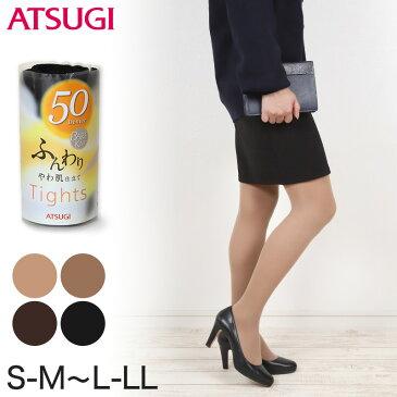 アツギ ふんわり ベアニット 50デニールタイツ S-M〜L-LL (ATSUGI レディース 婦人 女性 タイツ 靴下)