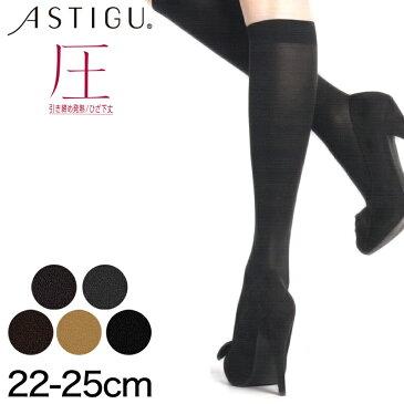 アツギ ASTIGU 圧 40デニール ひざ下丈 引き締め発熱タイツ (22-25cm) (ATSUGI アスティーグ レディース 婦人 女性 タイツ 靴下 大人 下着 あったかい 寒さ対策 プレゼント 暖かい カラータイツ 母の日 ギフト プレゼント)