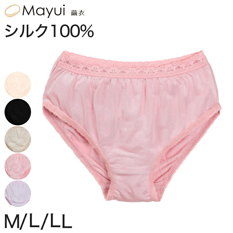 4e33d1cbe0df6 繭衣 シルク100% レディースレースショーツ M〜LL (Mayui レディース 女性 婦人