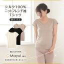 シルク インナー フレンチ袖Tシャツ M〜LL (シルク100% Tシャツ レディースインナー 肌着 下着 uvカット 敏感肌 冷え取り 冷え対策 肌に優しい) 2