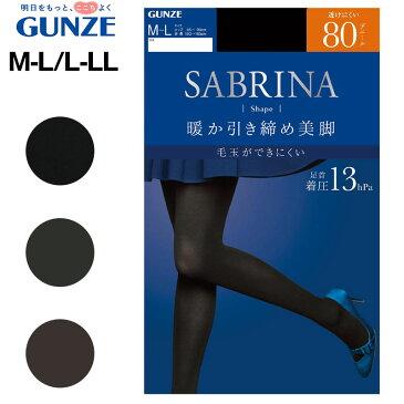 グンゼ サブリナ シェイプタイツ80デニール M-L・L-LL (GUNZE SABRINA グンゼ サブリナ 寒さ対策 保湿 静電気防止 柔らか 暖かい タイツ 女性)