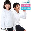 SchooLog 吸汗速乾 長袖衿付き体操服 S〜3L (トレーニングシャツ 体操着 運動服 運動着 スクールウェア 洗い替え) (送料無料)