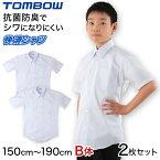 【2枚セット】スクールシャツ 半袖 男子 形態安定 トンボ 150cmB〜190cmB (学生服 カッターシャツ TOMBOW ワイシャツ Yシャツ)【取寄せ】