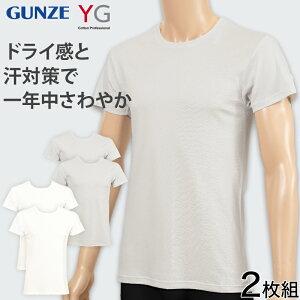 グンゼ YG Tシャツ メンズ クルーネックTシャツ tシャツ 2枚組 M〜LL (GUNZE 男性 紳士 下着 肌着 半袖 インナー 吸汗速乾 ムレ緩和 抗菌防臭 ニオイ対策 M L LL)
