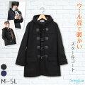 <男子高校生向け>学生服の上に着るスクールコートのおすすめは?
