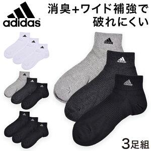 福助 adidas スニーカーソックス 3足組 消臭加工 24-26cm〜28-30cm (アディダス ソックス 靴下 メンズ 男 セット まとめ買い フクスケ)