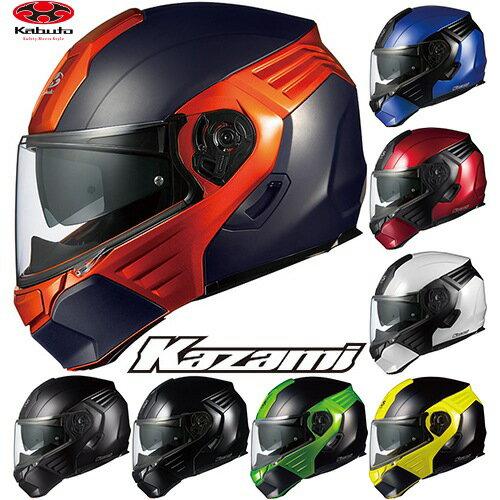 【あす楽】 OGKカブト KAZAMI カザミ システムヘルメット インナーサンシェード搭載 フルフェイス バイクヘルメット:作業服 安全靴 安全帯のまもる君