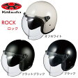 【送料無料】 OGKカブト ROCK ロック ストリートジェット バイクヘルメット