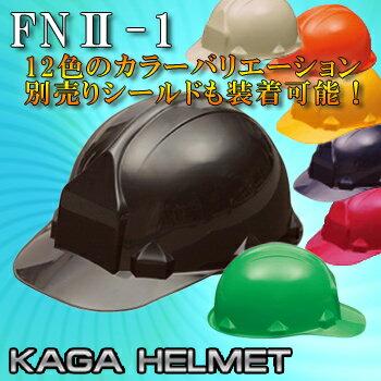 工事ヘルメット加賀産業FNII-1アメリカンヘルメット前方つば付き