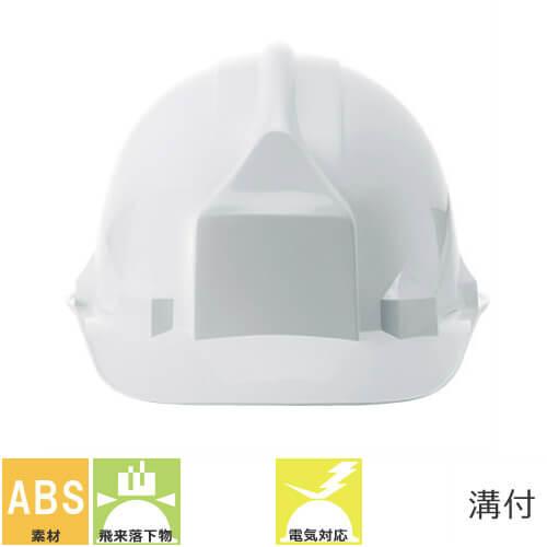 工事ヘルメット進和化学工業SS-66型VN式Rアメリカンヘルメット前方つば付き