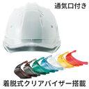 KAGA/加賀産業 ABS素材 ヘルメット CD-1 (ライナー無) (安全用/工事用/Helmet)(防災/ぼうさい)(地震対策)