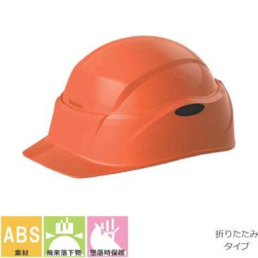 ヘルメット 谷沢製作所 タニザワ ST#130 Crubo クルボ 収納袋付 化粧箱入り 折りたたみヘルメット 回転式ヘルメット 防災用 携帯用 携帯ヘルメット(ST#E041)