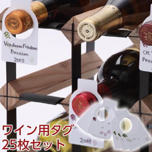 ワインセラー ファンヴィーノ ワイン用タッグ 25枚セット 5220 メンテナンス