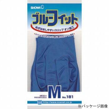 塩ビ手袋SHOWAショーワグローブブルーフィット[20双入]No.181ビニール手袋裏毛なし
