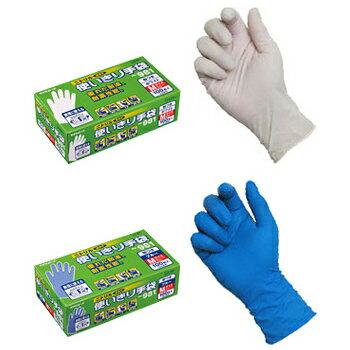 使い捨て手袋 感染対策ウイルス対策エステーニトリル使いきり手袋981粉付1箱100枚入エステー使い捨て手袋ニトリル手袋100枚