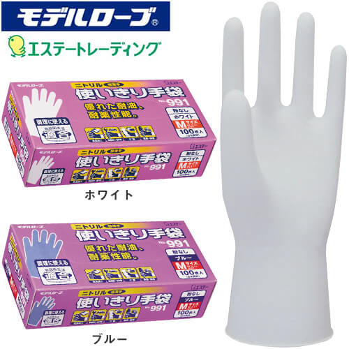 使い捨て手袋 感染対策ウイルス対策エステーニトリルモデル使い切り手袋991粉なし箱入100枚使い捨て手袋(使い切り手袋)極薄手